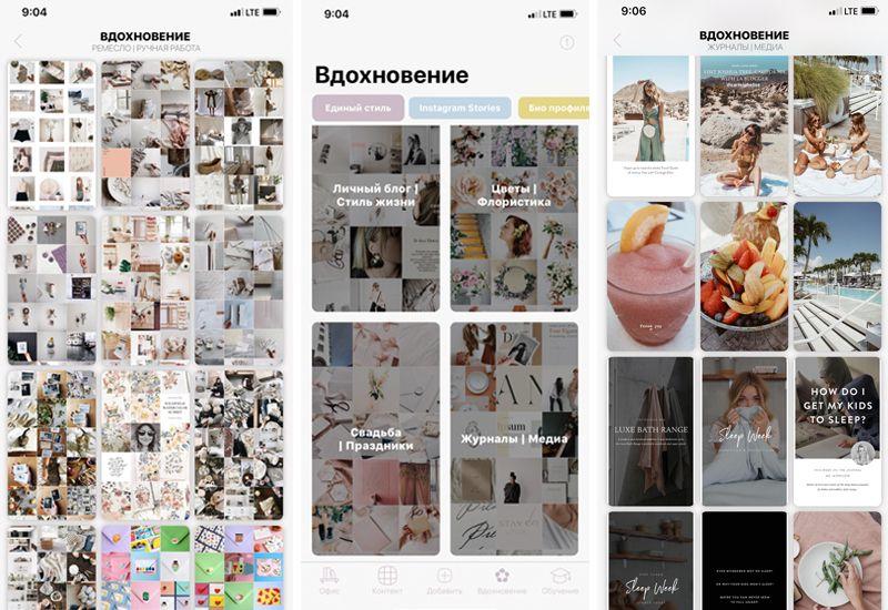 Мобильное приложение для планирования контента в Instagram