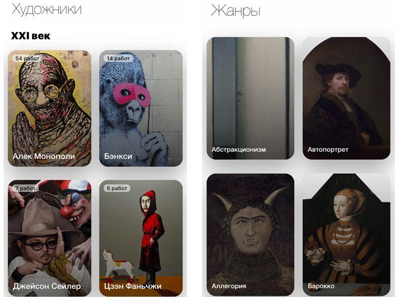 Мобильное приложение Приложение ArtRoom
