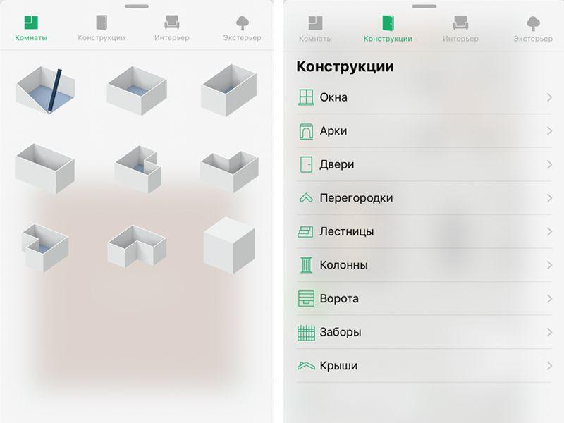Приложение Planner 5D