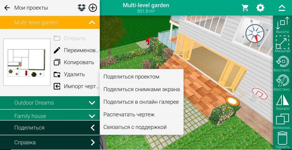 Landshaftnyj Dizajn S Prilozheniem Home Design 3d Outdoor Garden