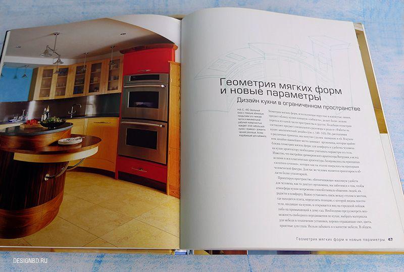 Книга для дизайнеров интерьера