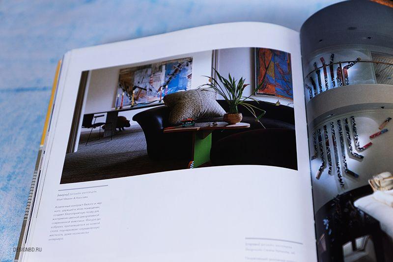 Книга про цвет в интерьере издательства Арт-Родник