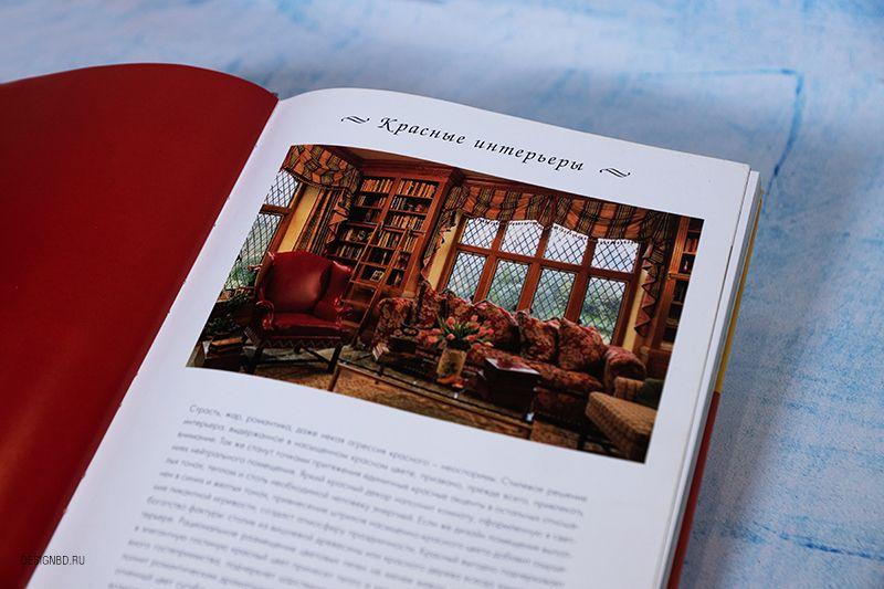 Книга о цвете для дизайнеров интерьера