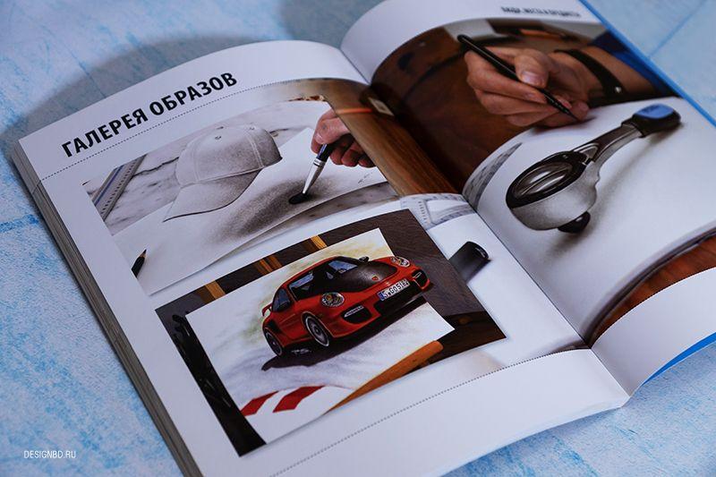 Книга по рисованию для промышленных дизайнеров