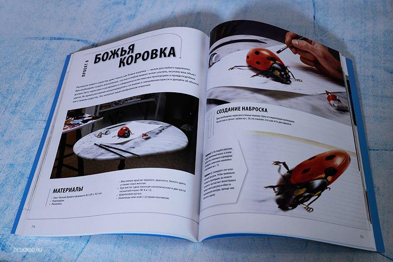 3D рисунки - обучение по книге