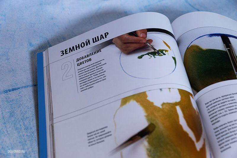 Книга для художников