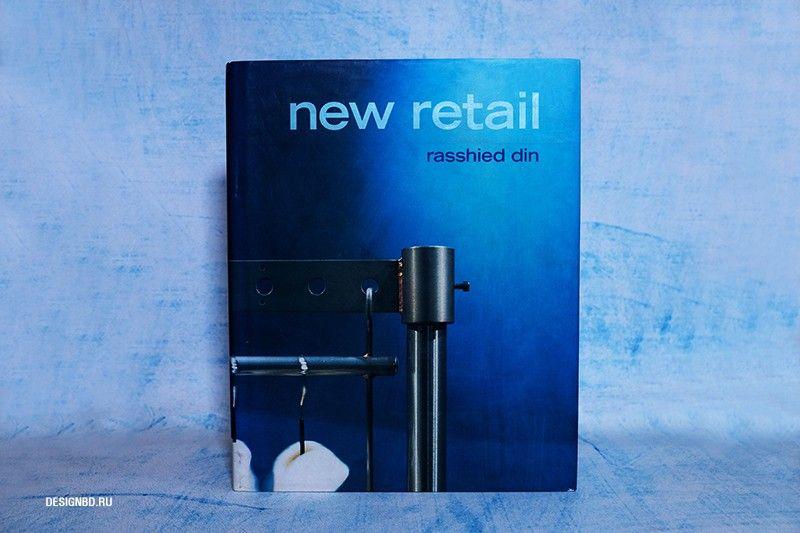 Рашид Дин: New Retail