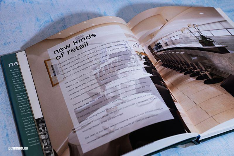 Книги о дизайне: New Retail
