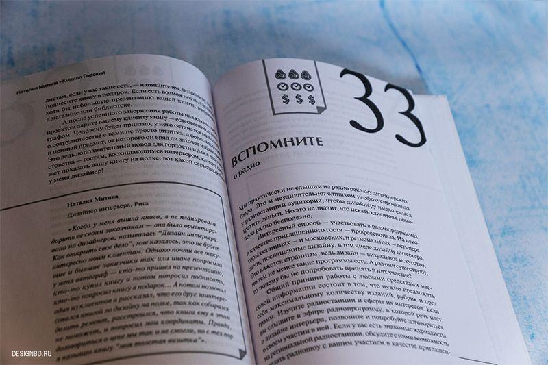 Главы книги Маркетинг для дизайнеров
