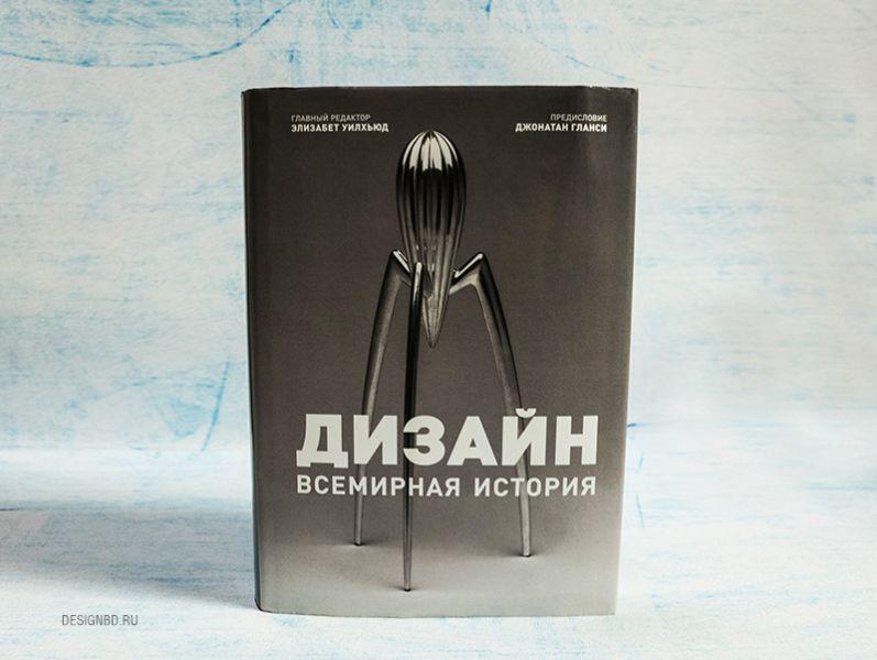 Дизайн - Всемирная история