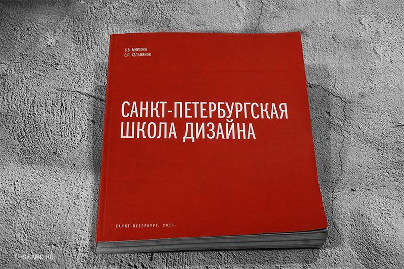 Санкт-петербургская школа дизайна