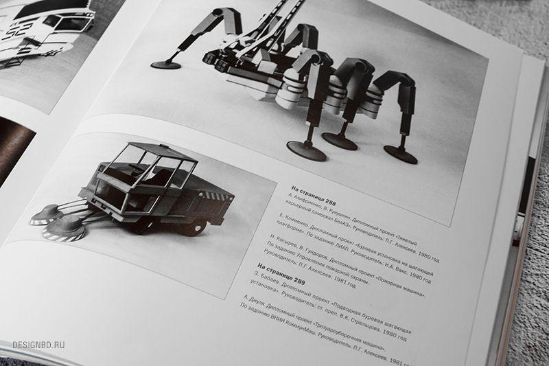 Иллюстрации из книги о дизайне
