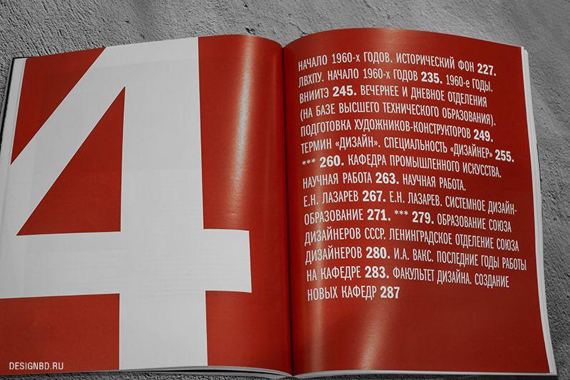 Книга об истории дизайна