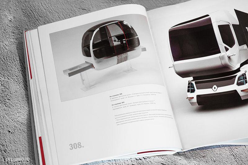 Фотографии из книги о дизайне