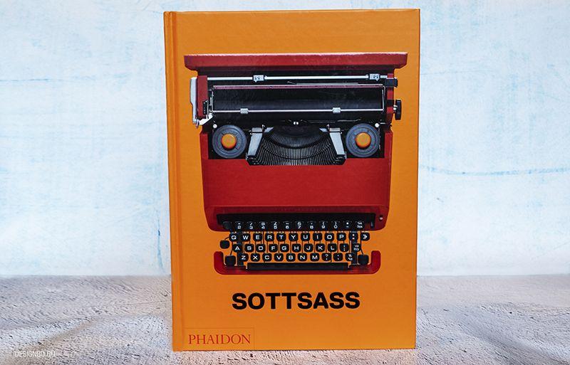 Книга Sottsass