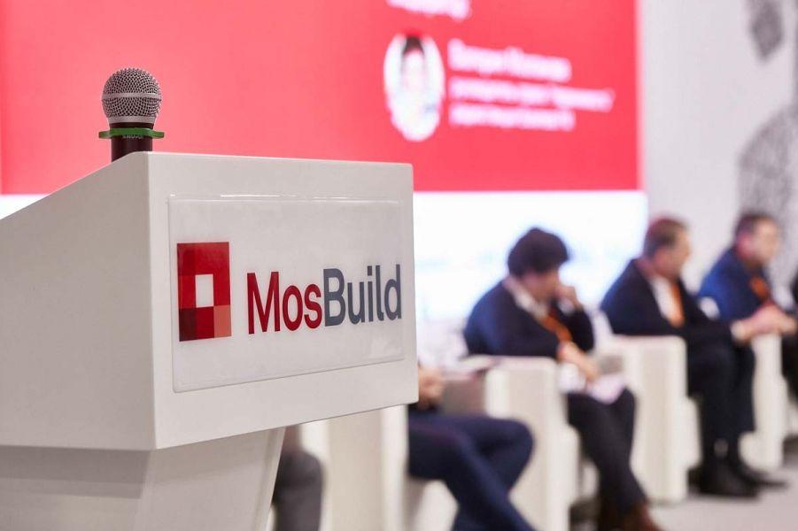 MosBuild-2020
