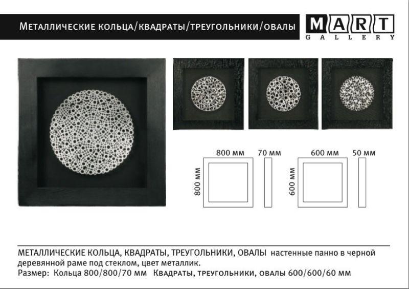 Панно Металлические кольца 19472. Фото №3