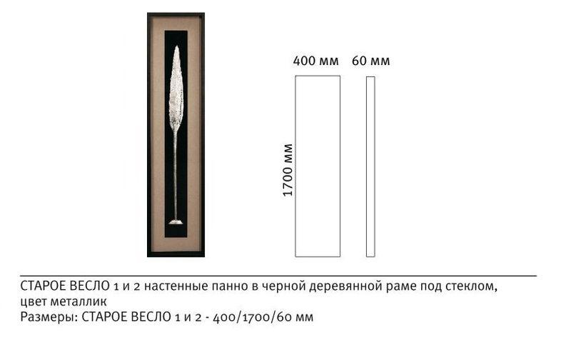 Панно Старое весло-1 18370A. Фото №3