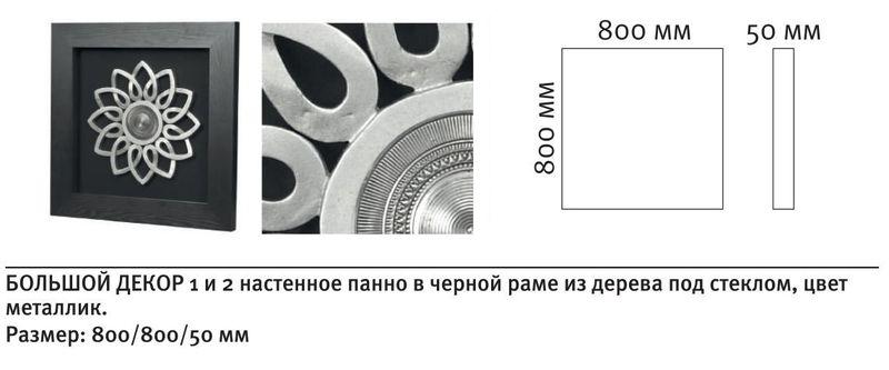 Панно Декор большой-1 20297A. Фото №3