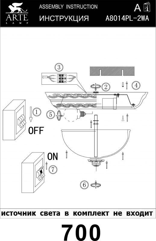 Светильник потолочный PIATTI A8014PL-2WA. Фото №1
