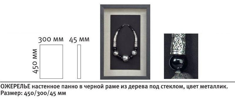 Панно Ожерелье-4 15154D. Фото №2