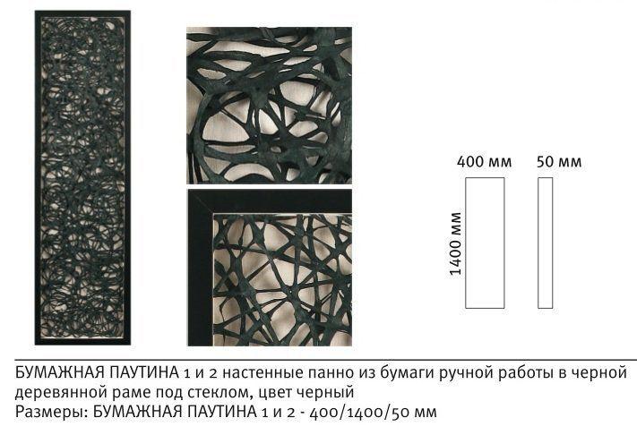 Панно Бумажная паутина-1 22047A. Фото №1