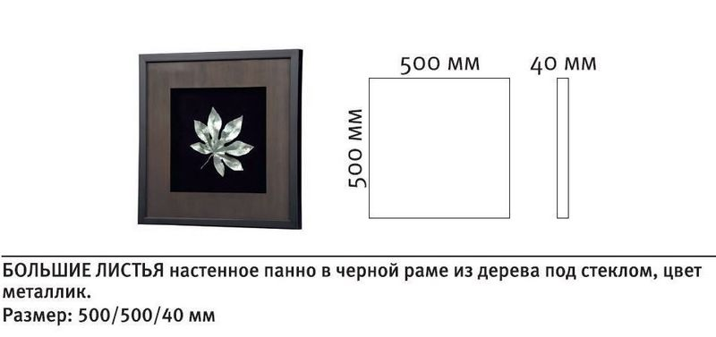 Панно Большие листья-4 9835D. Фото №2