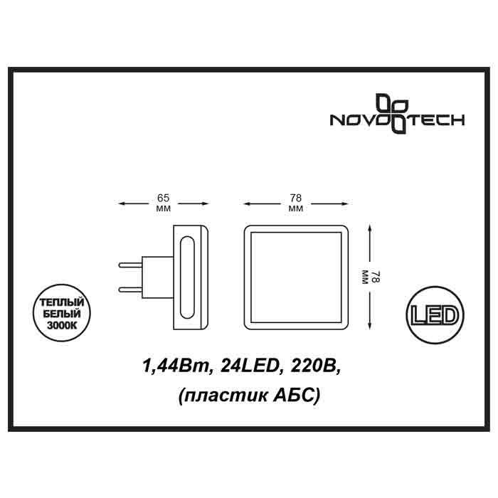 Светильник-ночник (в розетку) светодиодный с выключателем NovoTech night light 357321. Фото №1