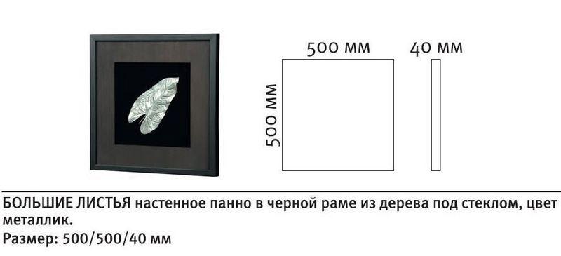 Панно Большие листья-2 9835B. Фото №2