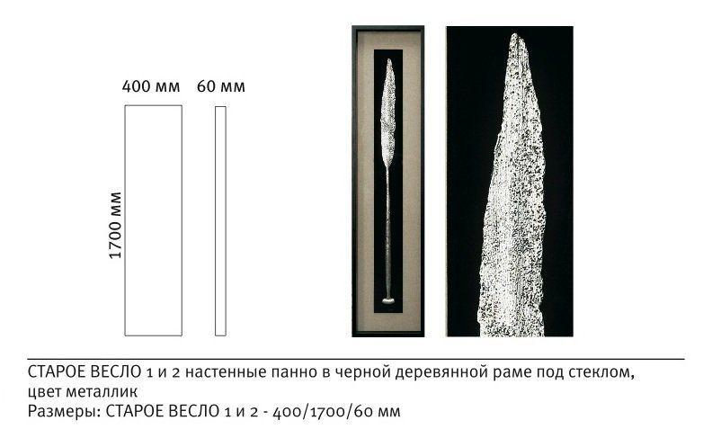 Панно Старое весло-2 18370B. Фото №3