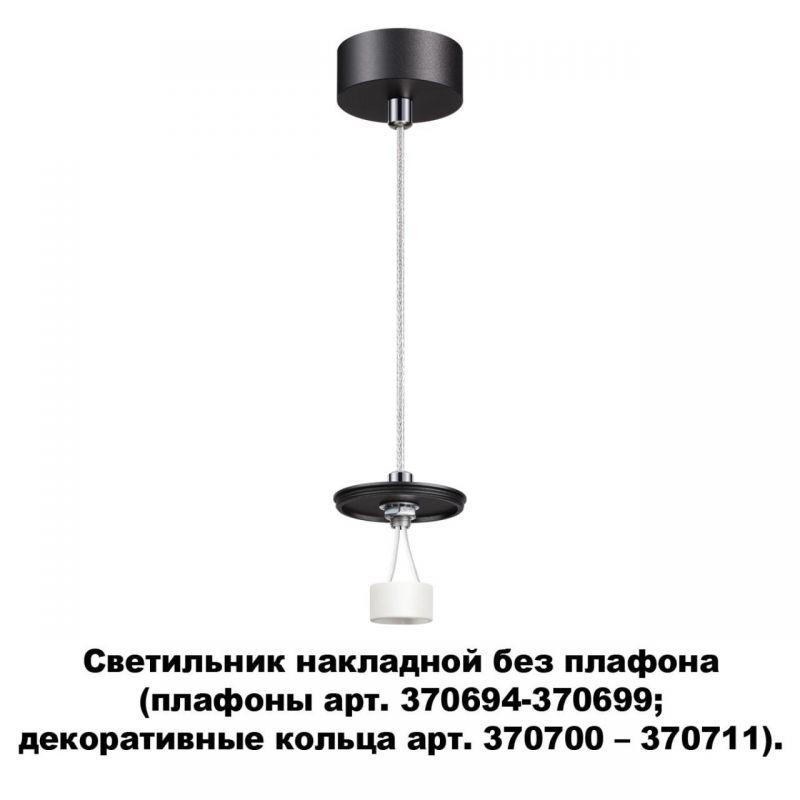 Накладной светильник Novotech UNITE 370691