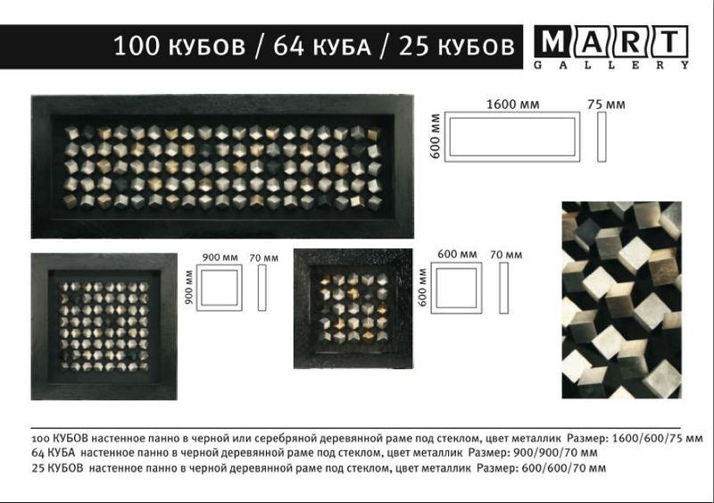 Панно 100 кубов (серебро) 16950. Фото №3