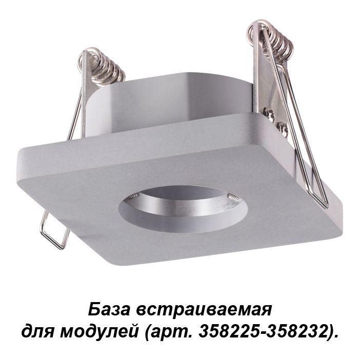 База встраиваемая Novotech OKO 358218