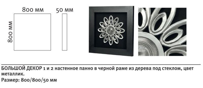 Панно Декор большой-2 20297B. Фото №3