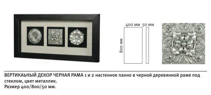 Панно Вертикальный декор-2 черная рама 17339B. Фото №2