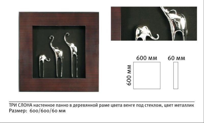 Панно Три слона 15067B. Фото №1
