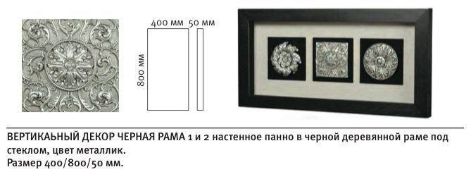 Панно Вертикальный декор-1 черная рама 17339A. Фото №2