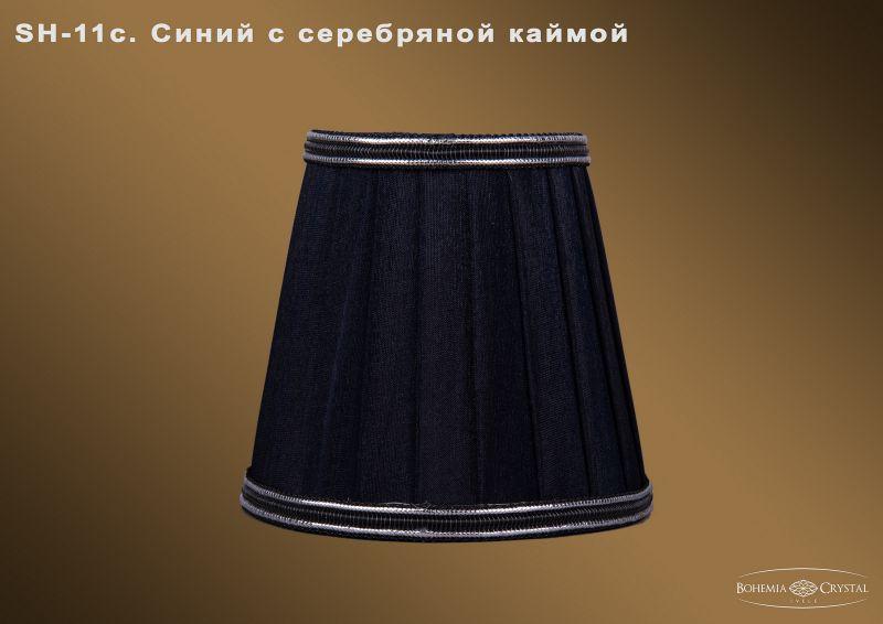 Абажур Bohemia Ivele Crystal Абажур SH11C синий с серебряной каймой