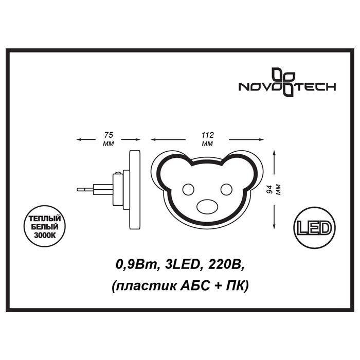 Светильник-ночник (в розетку) светодиодный с выключателем NovoTech night light 357332. Фото №1