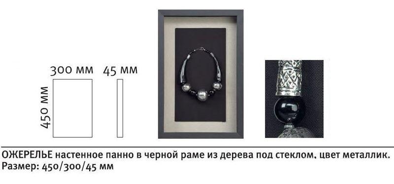Панно Ожерелье-2 15154B. Фото №2