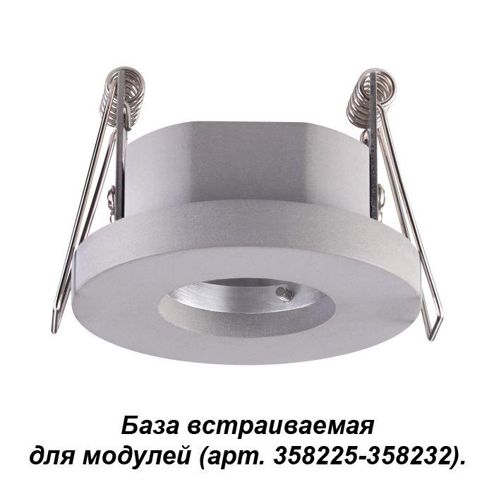 База встраиваемая Novotech OKO 358216