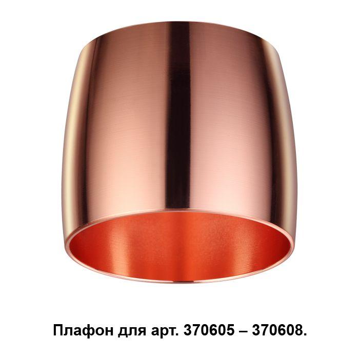 Плафон Novotech UNIT 370614