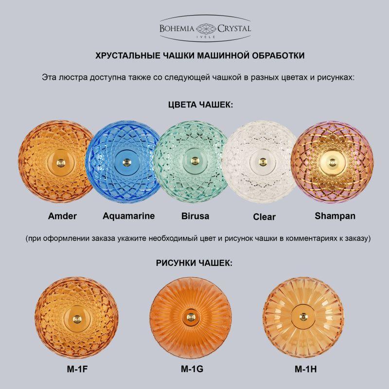 Люстра Bohemia Ivele Crystal 1310/12/300 G Bi/Birusa/M-1G. Фото №1