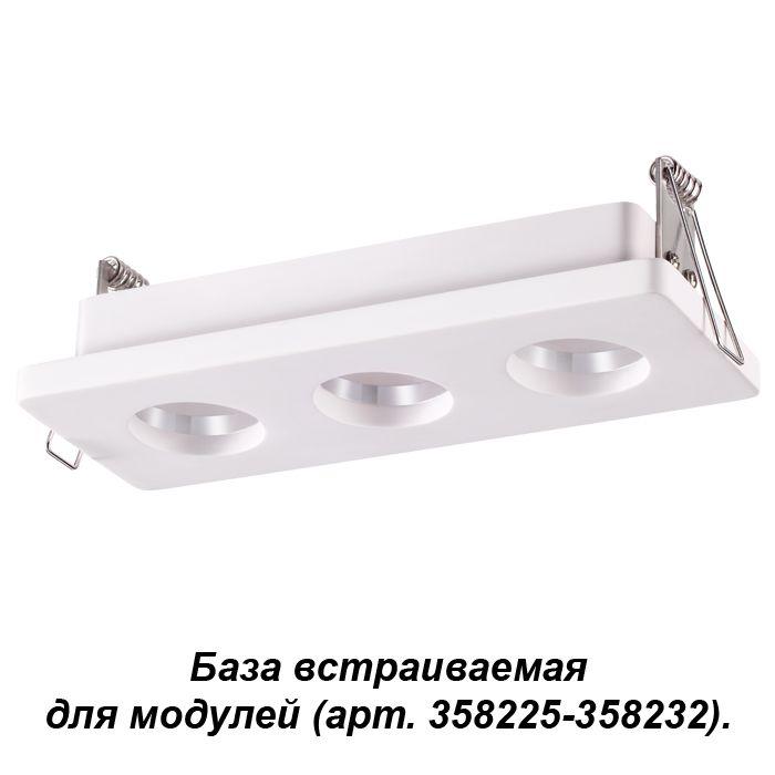 База встраиваемая Novotech OKO 358221