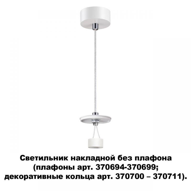 Накладной светильник Novotech UNITE 370690