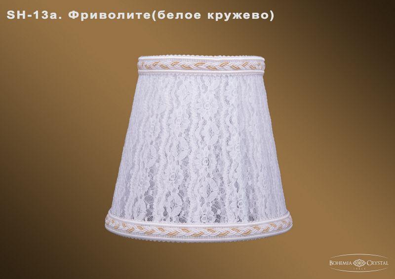 Абажур Bohemia Ivele Crystal Абажур SH13A фриволите (белое кружево) с бело-золотой каймой