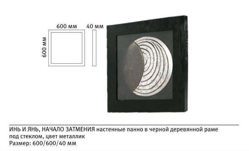 Панно Начало затмения 18914B. Фото №3