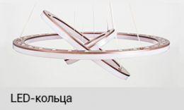 Подвесные светильники в стиле LED Кольца