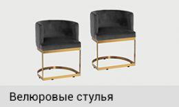 стулья велюр