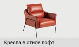 кресла для лофта
